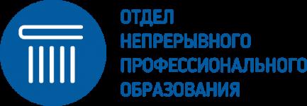 Непрерывное профессиональное образование в ГПНТБ СО РАН